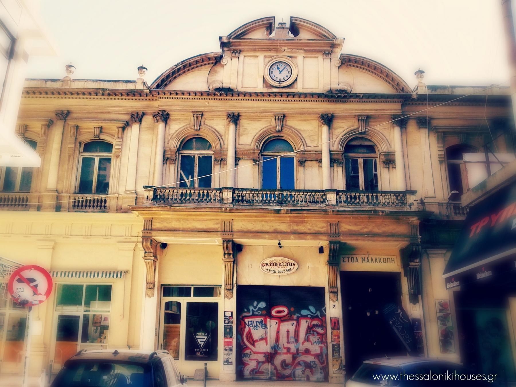 Στοά Μαλακοπή, Θεσσαλονίκη, Φραγκομαχαλάς Photo credits:www.thessalonikihouses.gr
