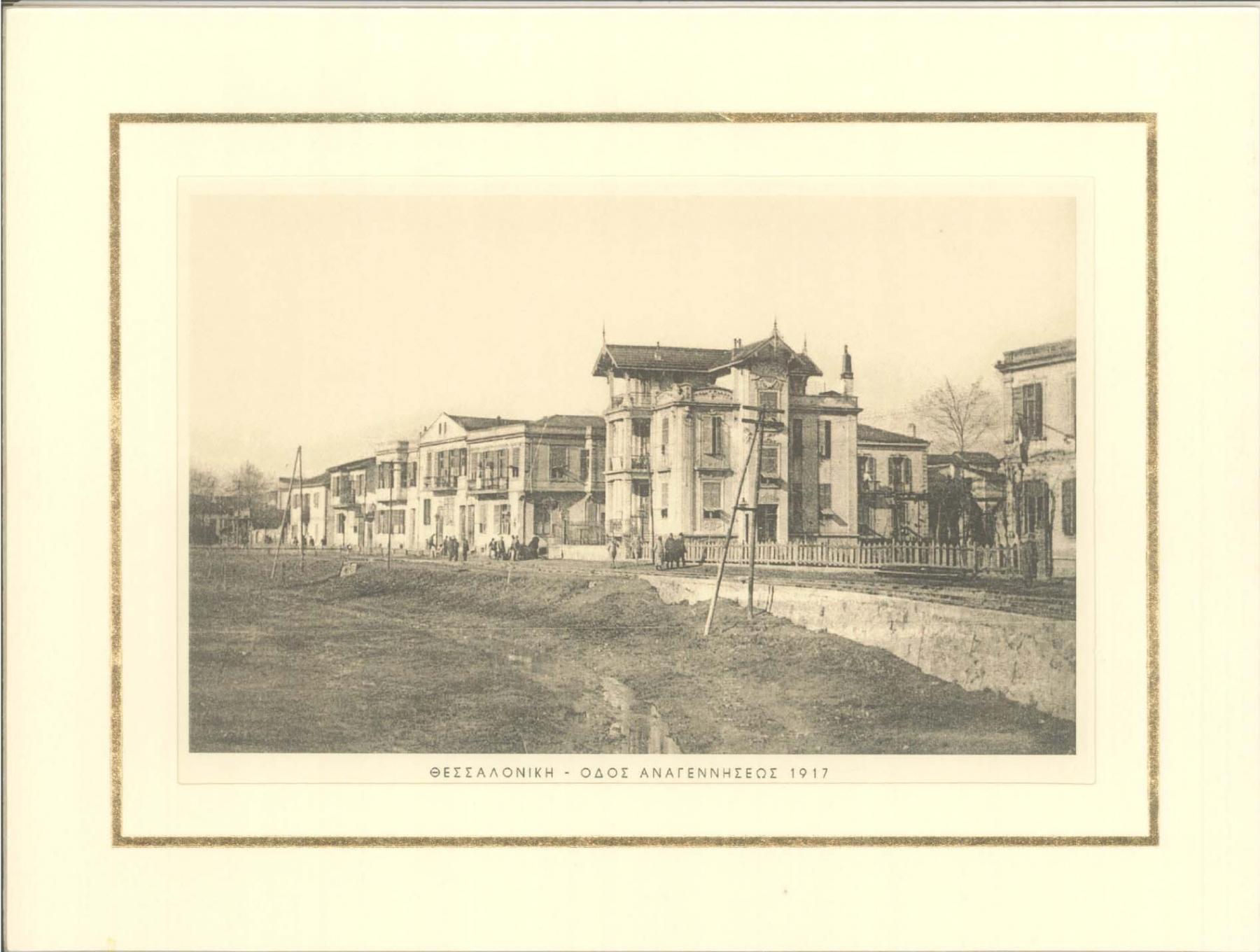 Γκραβούρα που μεταξύ άλλων απεικονίζει και την Βίλα Πετρίδη, από το 1917 - Αρχείο Δήμου