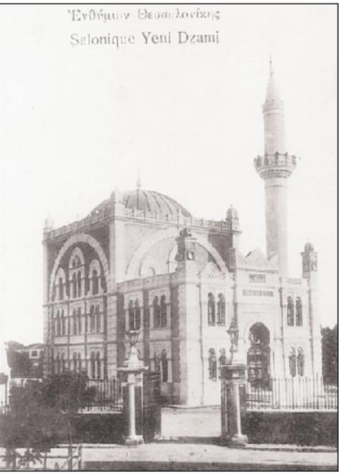 Το Γενί Τζαμί