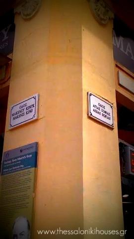 Μακένζυ Κίνγκ και Αγίας Σοφίας Θεσσαλονίκη www.thessalonikihouses.gr