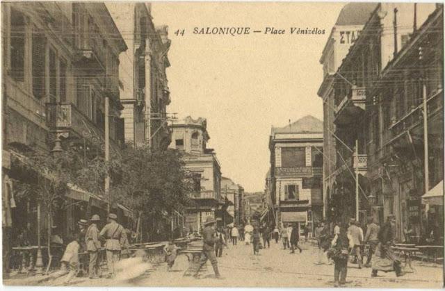 Η Οδός Βενιζέλου στον Φραγκομαχαλά- Παλιά Θεσσαλονίκη